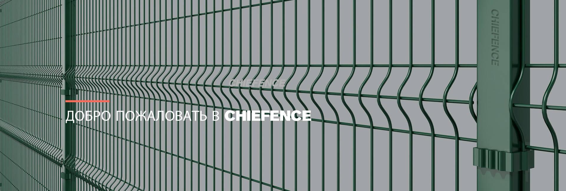 Добро пожаловать в ChieFENCE